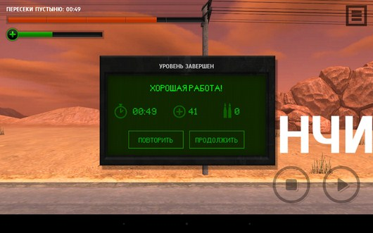 Итоги уровня - Get To The Chopper для Android