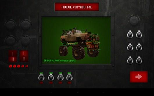 Ремонт и апгрейд машины - Get To The Chopper для Android