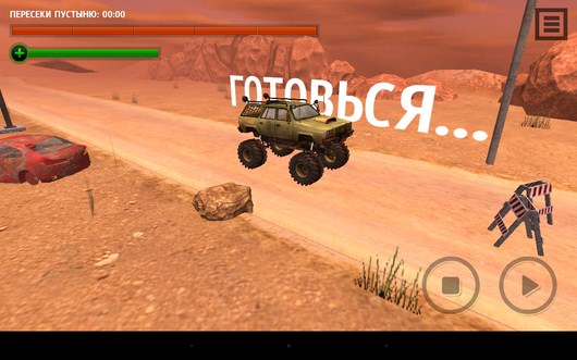 Старт гонки - Get To The Chopper для Android
