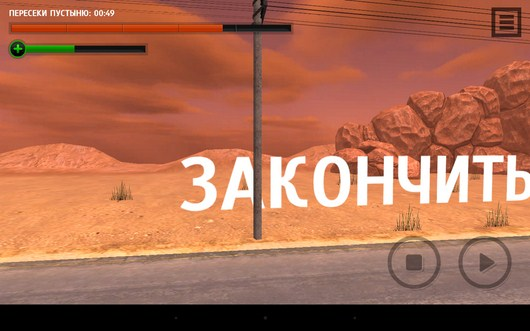 Миссия пройдена - Get To The Chopper для Android