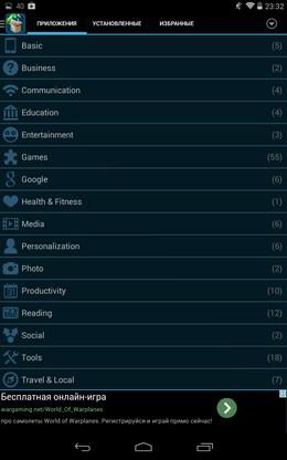Категории приложений - Glextor AppManager  для Android