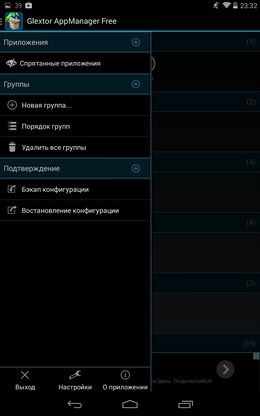 Боковое меню Glextor AppManager  для Android