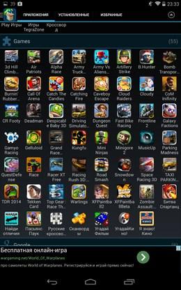Игры в Glextor AppManager для Android