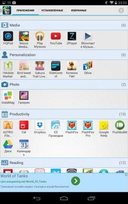 Группы с программами - Glextor AppManager для Android