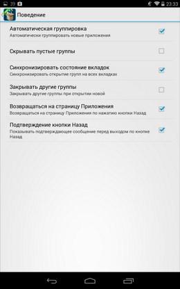 НАстройки Glextor AppManager для Android