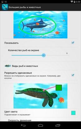 Настройки рыб Глубины Океана 3D для Android