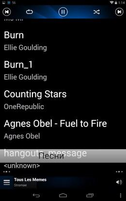Список музыки - HQPod для Android