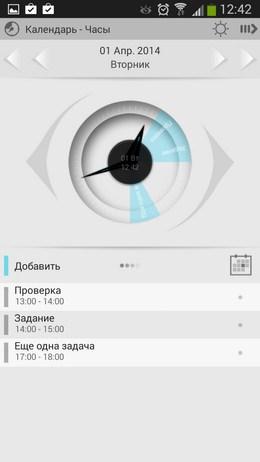 Опции виджета Календарь – Часы для Android