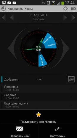Темный вариант опций - Календарь – Часы для Android