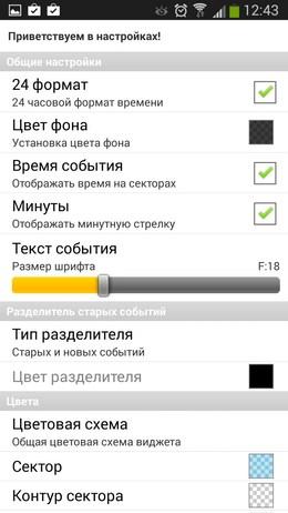 Графические настройки виджета - Календарь – Часы для Android