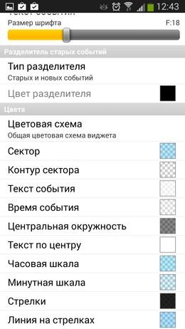 Выбор цветовой схемы - Календарь – Часы для Android