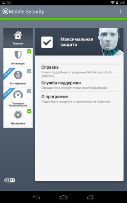 Меню программы Mobile Security & Antivirus  для Android