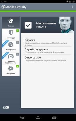 Меню программы Mobile Security & Antivirus для Android