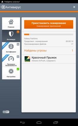 Сканирование - Mobile Security & Antivirus для Android