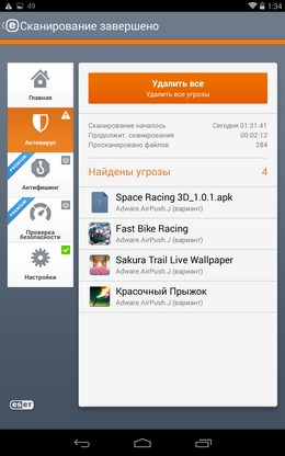 Результаты сканирования - Mobile Security & Antivirus  для Android