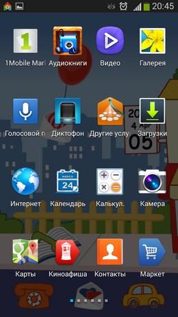 Меню приложений - Morning Street для Android