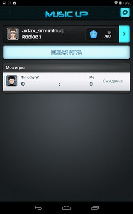 Очки в сумме - MusicUp для Android