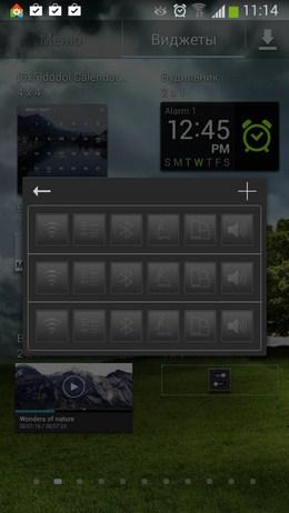 Виджеты с кнопками - Виджет переключатель для Android