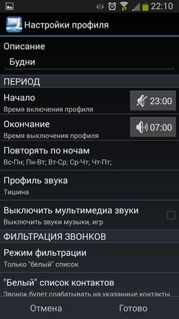 Настройка профиля - Nights Keeper для Android