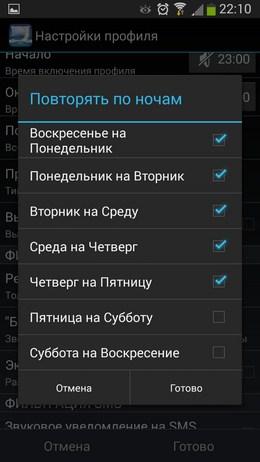 Опции повтора рофиля - Nights Keeper для Android