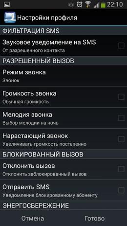 Опции профиля - Nights Keeper для Android