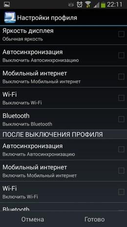 Дополнительные настройки - Nights Keeper для Android