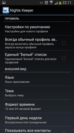 Ещё опции - Nights Keeper для Android