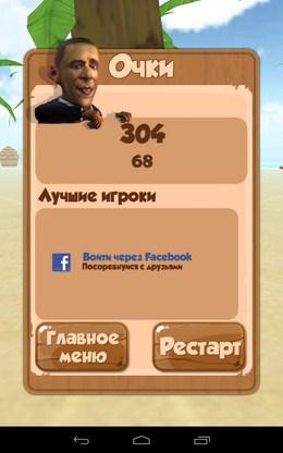 Очки уровня - Obama Run для Android