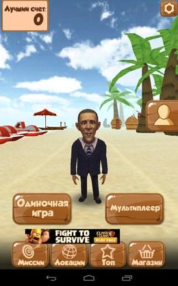 Главное меню игры Obama Run для Android