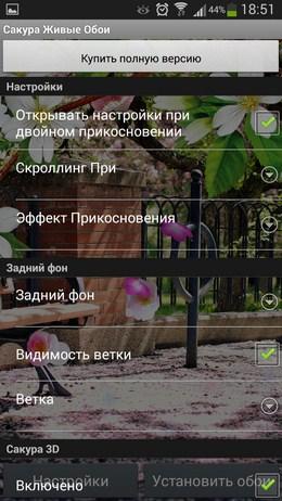 Настройки обоев Сакура для Android