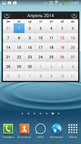 Календарь 4х3 - Простой календарь для Android