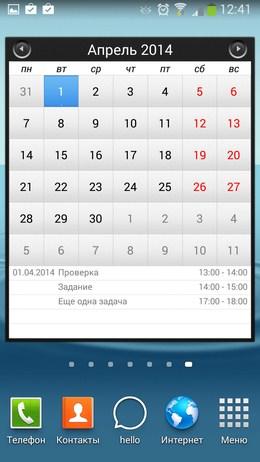Большой календарь с заметками внизу - Простой календарь для Android