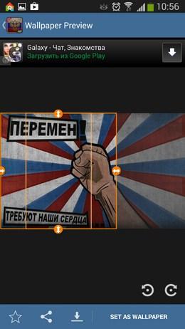 Настройка изображения для фона - Russia HD Wallpapers для Android