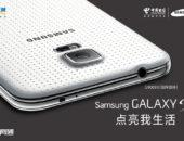 Dual-SIM Galaxy S5
