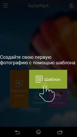 Подсказки - InstaMark для Android