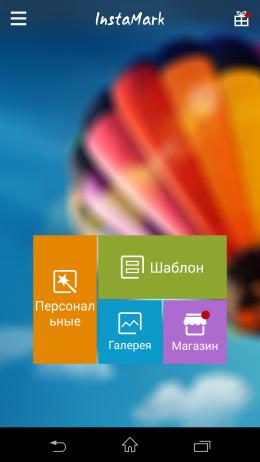 Главное окно - InstaMark для Android