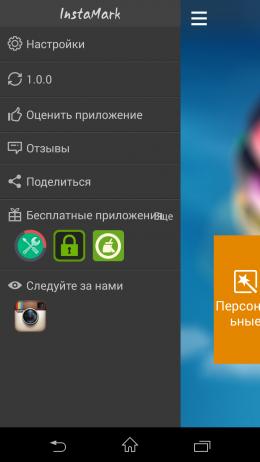Меню - InstaMark для Android