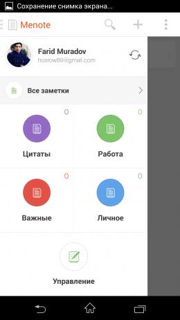 Меню - Menote для Android