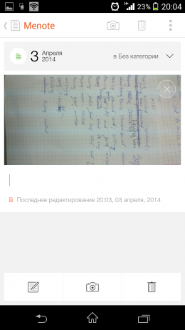 Заметки - Menote для Android