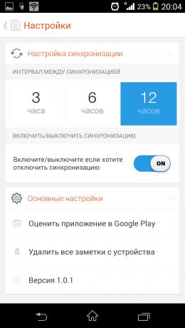 Настройки - Menote для Android