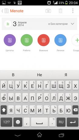 Категории - Menote для Android