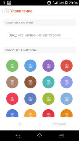Управление - Menote для Android