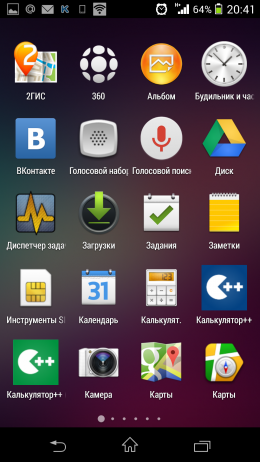 Меню - Inspire Launcher для Android для Android
