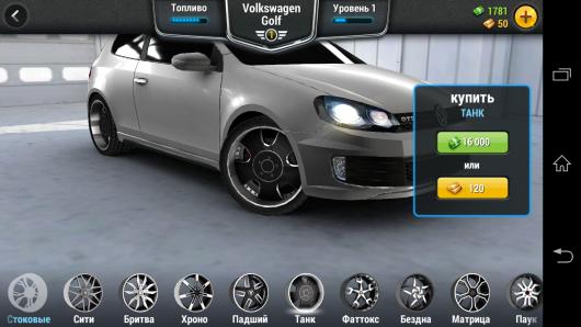Выбор дисков - Road Smash: Crazy Racing для Android