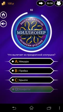 Правильный ответ - Миллионер для Android