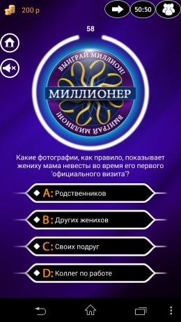 Вопросы - Миллионер для Android