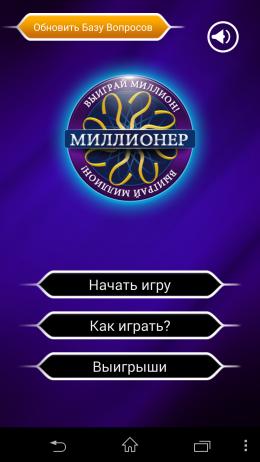 Меню - Миллионер для Android