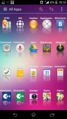 Список приложений - Lightning Launcher для Android