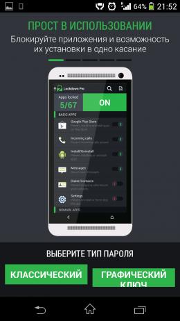 Выбор пароля - Lockdown для Android