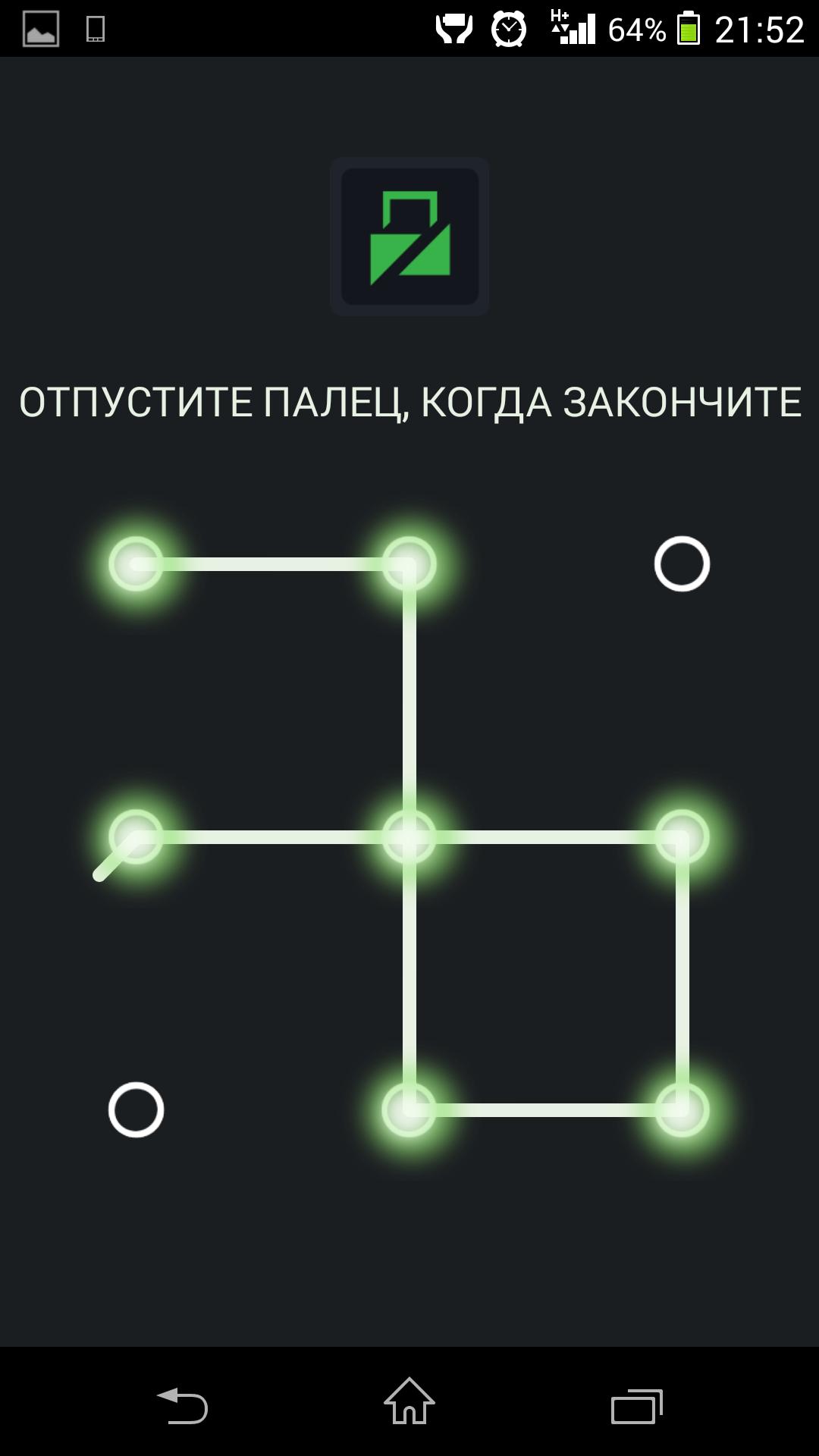 Варианты графических ключей для андроид в картинках, день рождения для